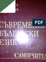 Самоучител по български език
