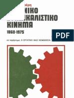 Ελληνικό συνδικαλιστικό κίνημα (1860-1975)