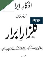 Gulzar-e-Abrar