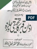 Azan Qabar Ka Tehqeeqi Jaiza A DEEP View on Athan On Grave by Ulama-e- DEOBAND,Ahle sunnat wal jamaat