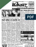 Abiskar National Daily Y2 N158.pdf