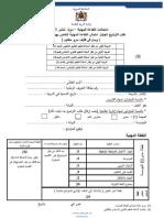 formulaire_prim2013