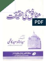 Munafic Ki Pahchan