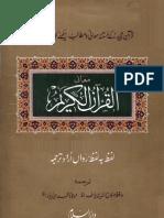Ma'ani Al Quran Al Karim