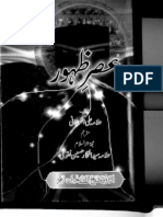 Asr-e-zahoor by Allama Ali Korani