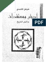 أديان ومعتقدات ما قبل التاريخ - خزعل الماجدي