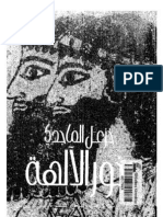 بخور الآلهة - خزعل الماجدي