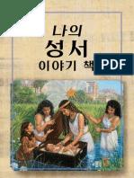 나의 성서 이야기 책