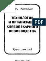 gjvhhjhvjhb Talaban a h Tehnologiya i Organizaciya Hlebopekarnogo Proizv