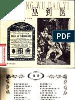 从巫到医.上海书店出版社
