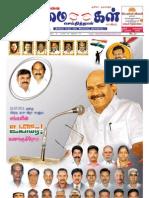 Imaigal 10th Issue