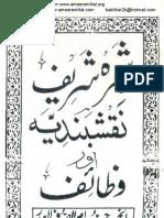 Wazaef   سلسلہ نقشبندیہ جماعتیہ کے وظائف