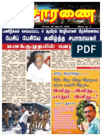 Puduvai Visaranai 16th Issue
