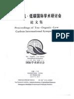 Quality of Organic Soil Inputs