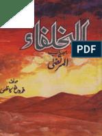 Al-Khulafa - 2 of 2