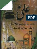 Imam Ali (a) - Madinay May Pachees Saal