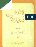 Islam ki misali khatoon - Fatima Zehra (s.a.)