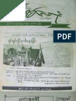 8888 Journal Vol 4