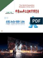 上海世博会会场绘图