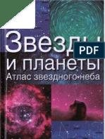Звезды и планеты. Атлас звездного неба_Ридпат Я_2004 -400с