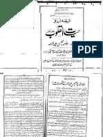 Hayat al-Quloob - I (Pages 376 - 681)