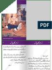 ANM 07 (Urduraj.com) Zehar Ka Piala