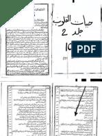 Hayat al-Quloob - II (Pages 746 - 889)