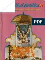 Introduction to SiddhaYoga (Telugu)