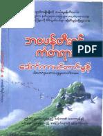 +Dr Mehm Tin Mon Kamma, Creator of Life