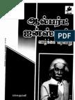 Albert Einstien- Tamil