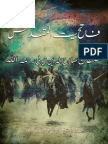 Fateh Bait-Ul-Muqaddas by Ayyubi (Urduraj.com)