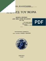 Giannis Vlachogiannis, Kleftes Tou Moria (Athens, 1935)