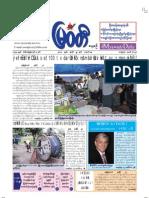 The Myawady Daily (29-7-2013)
