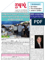 Yadanarpon Newspaper (29-7-2013)