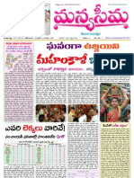 29-07-2013-Manyaseema Telugu Daily Newspaper, ONLINE DAILY TELUGU NEWS PAPER, The Heart & Soul of Andhra Pradesh