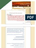 اللجنة الدائمة للبحوث العلمية والإفتاء