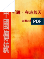 Chinese - Prayer - 祈禱-在地若天