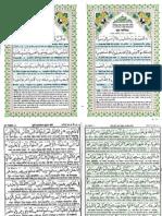 Quran Para-1