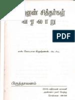 9193467-Pathinen-Sitharkal-Varalaru