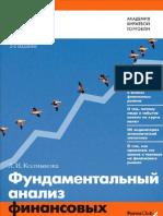 Л. И. Колмыкова - Фундаментальный анализ финансовых рынков 2007