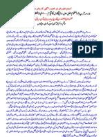 Darul Uloom Hanfiya Sunniya Ka Qayam Akhbar Alfaqeeh Amritsar k Aaine Me (Huzur Tajul Ulama Ki BarkateN)
