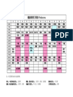 健康调理日程表-留