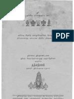 Thathva Thrayam --Thirukkudanthai Andavan Anugraham