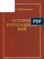 Rosyjska walka wręcz - podstawy naukowe (ros).pdf