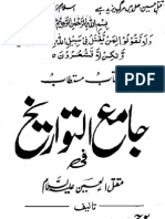 Jama-ut-Tawarikh