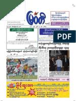 The Myawady Daily (30-7-2013)