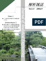 流体-構造相互作用を考慮した浮き屋根式タンクの振動応答解析.pdf