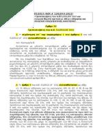 Ν 4155 2013 ΦΕΚ Α 120  Διατάξεις για εκδόσεις ανανεώσεις αδειών οδήγησης