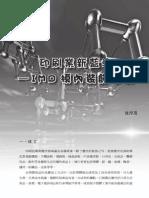 印刷業新藍海_IMD模內裝飾技術