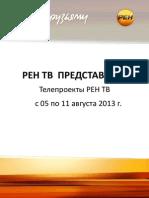 РЕН ТВ с 05 по 11 августа 2013(18+)